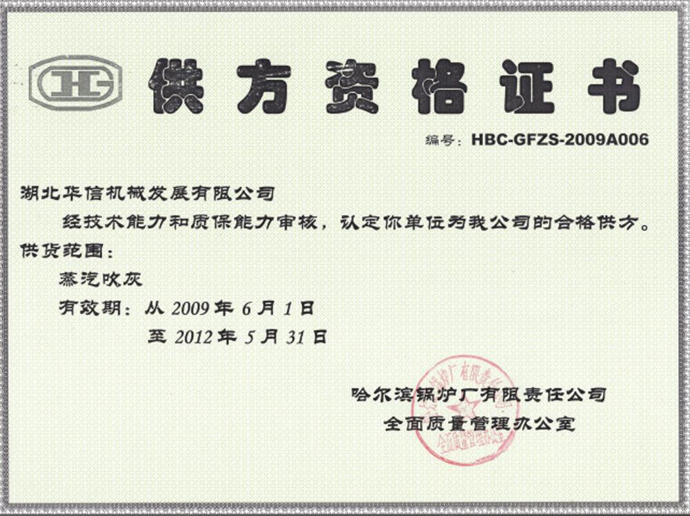 供方资格证