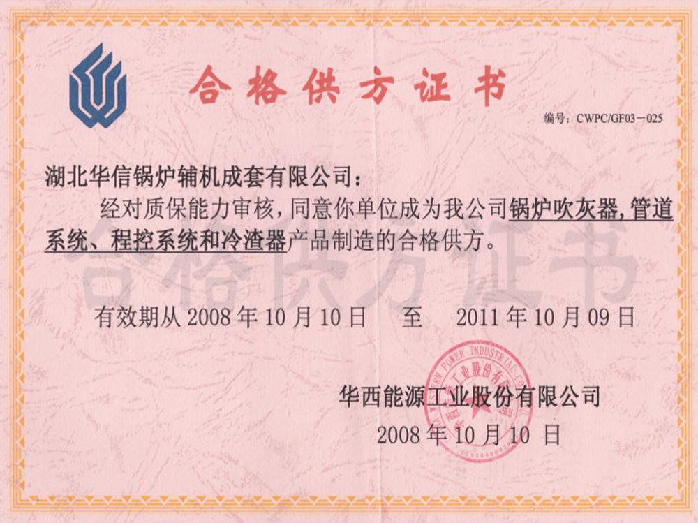 合格供方证书