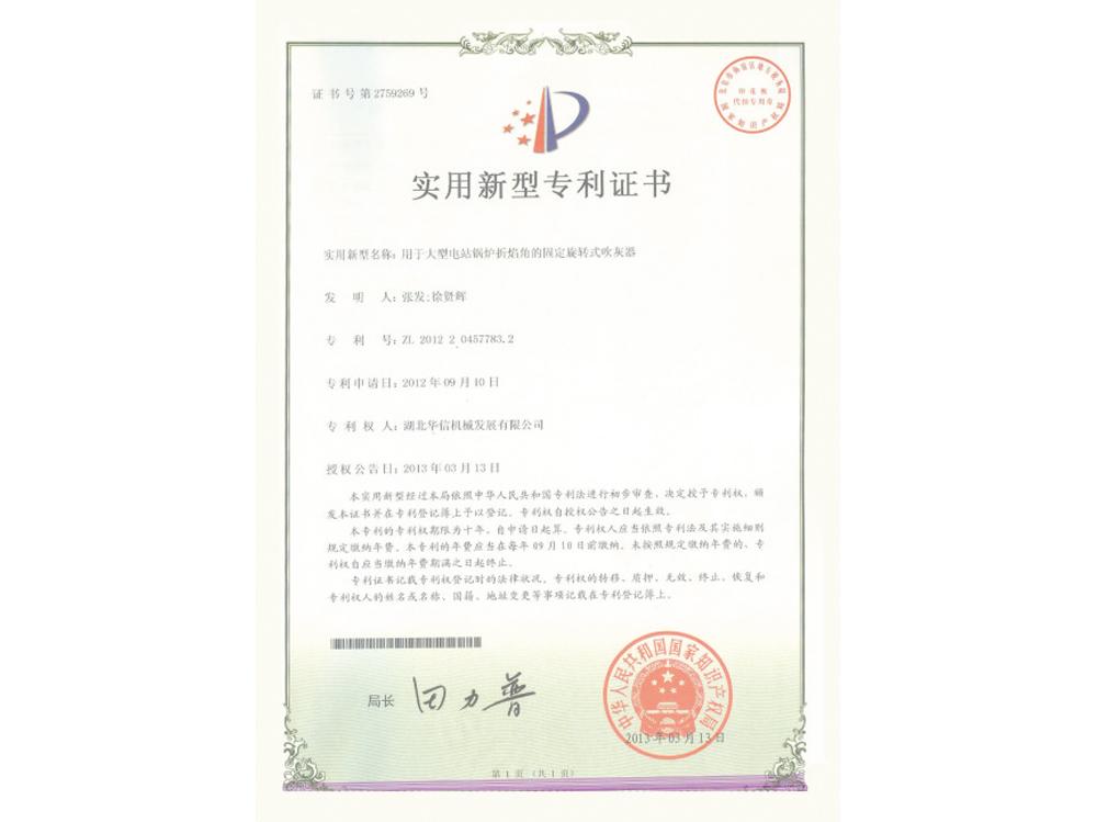 用于大型电站锅炉折焰角的固定旋转式吹灰器专利证书
