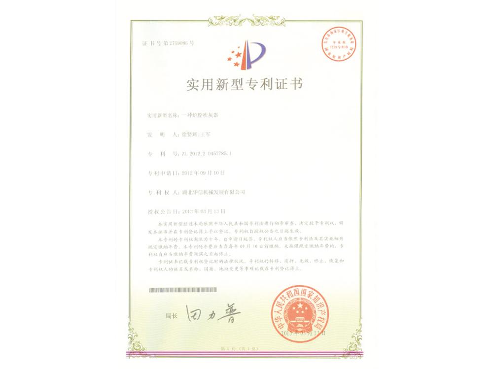 一种炉膛吹灰器专利证书