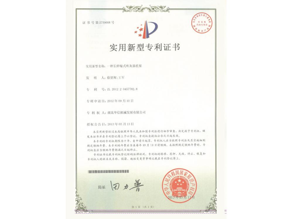 一种长伸缩式吹灰器托架专利证书