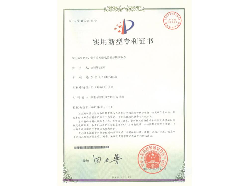 带有时间继电器的炉膛吹灰器专利证书