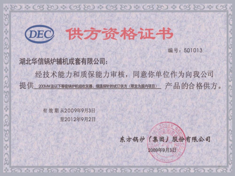 供方资格证书