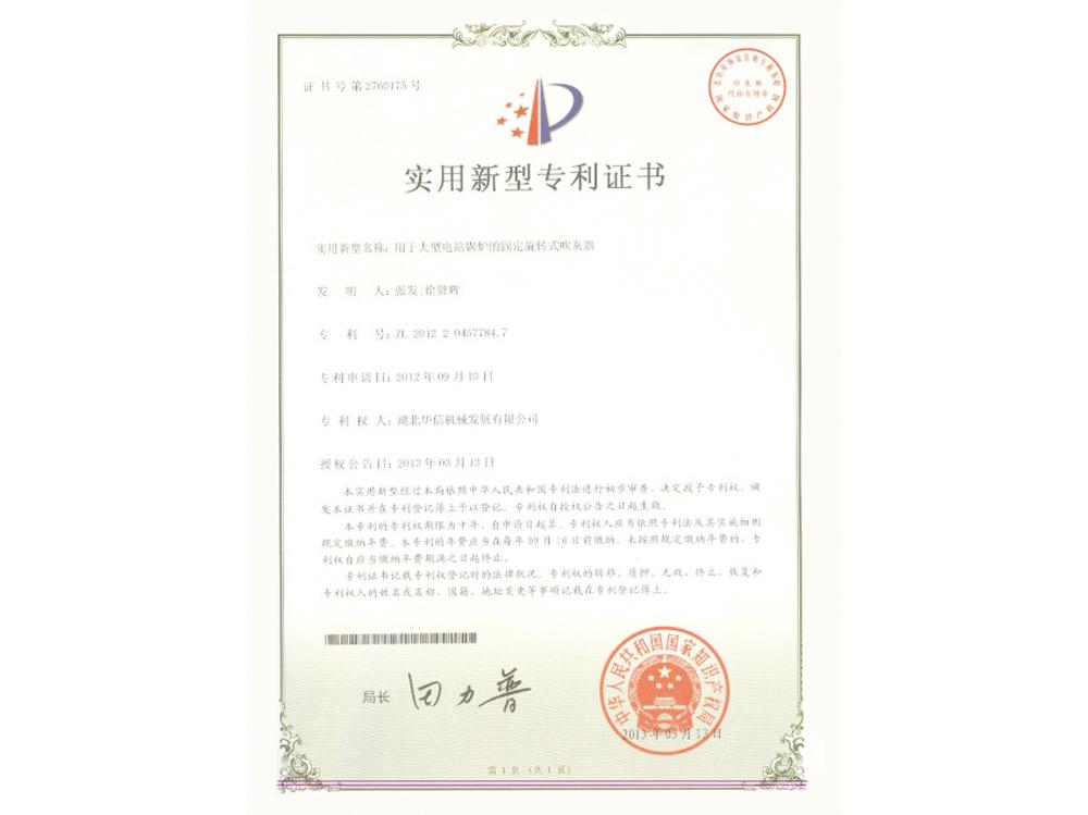 用于大型电站锅炉的固定旋转式吹灰器专利证书