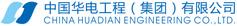 华电工程集团